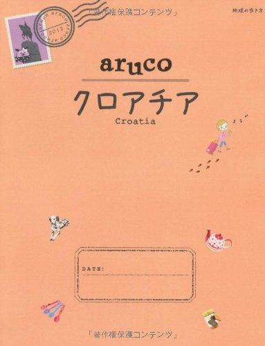 20 地球の歩き方 aruco クロアチア (地球の歩き方aruco)の詳細を見る