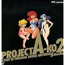 プロジェクトA子2 [Laser Disc]
