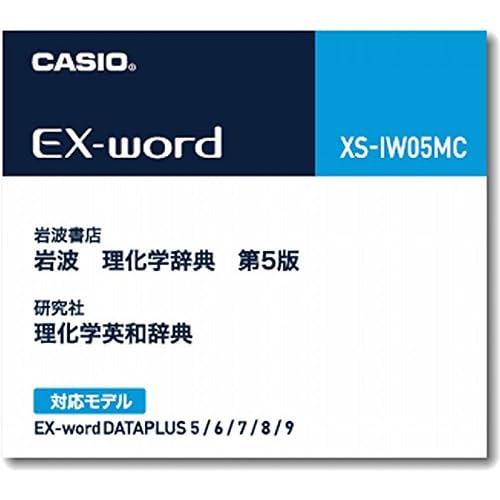 カシオ 電子辞書 追加コンテンツ microSD版 岩波理化学辞典 理化学英和辞典 XS-IW05MC