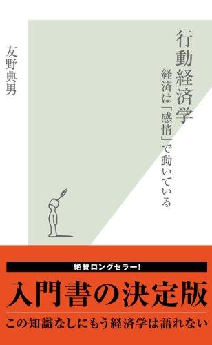 行動経済学~経済は「感情」で動いている~ (光文社新書)の詳細を見る