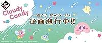 一番くじ 星のカービィ Cloudy Candy 1カートン全て(全70個+ラストワン賞+販促物+くじ券(70枚))