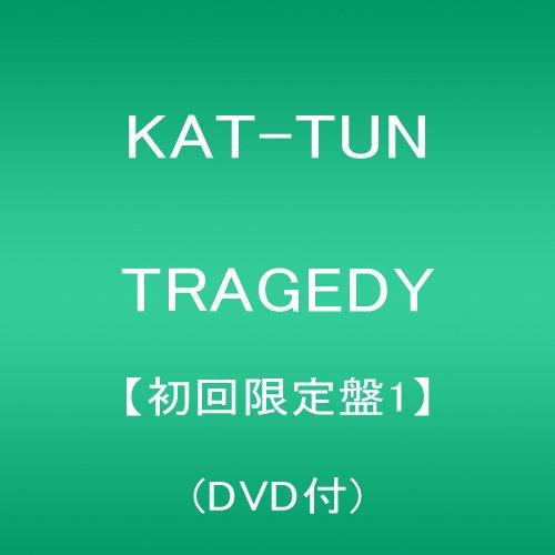 TRAGEDY【初回限定盤1】(DVD付)