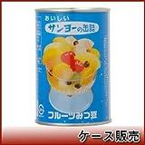 サンヨー堂 フルーツみつ豆 4号 425g × 12缶