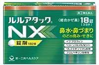 【指定第2類医薬品】ルルアタックNX 12錠 ×5 ※セルフメディケーション税制対象商品