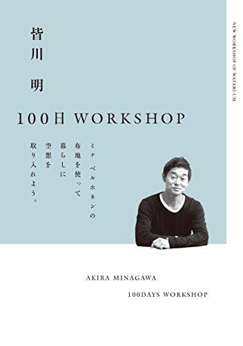 皆川明100日WORKSHOP (スペースシャワーブックス)