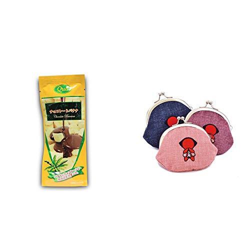 [2点セット] フリーズドライ チョコレートバナナ(50g) ・おねがいさるぼぼ がまぐち【ピンク】