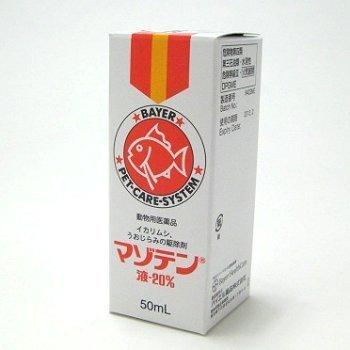 動物用医薬品 マゾテン液-20% 50ml