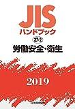 JISハンドブック 労働安全・衛生 (37-2;2019)