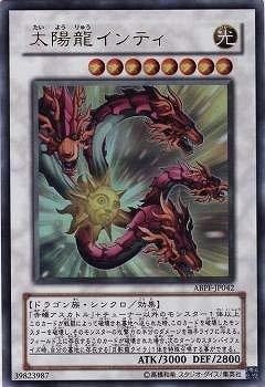 遊戯王/第6期/7弾/ABPF-JP042UR 太陽龍インティ【ウルトラレア】