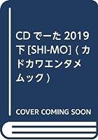 CDでーた2019 下[SHI-MO] (カドカワエンタメムック)