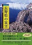 長野県の災害―写真記録 長野県全災害記録