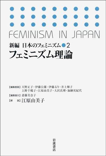 フェミニズム理論 (新編 日本のフェミニズム 2)