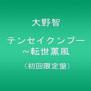 テンセイクンプー~転世薫風(初回限定盤) [DVD]