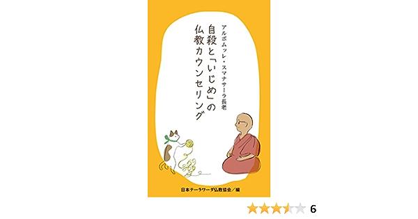 自殺 仏教