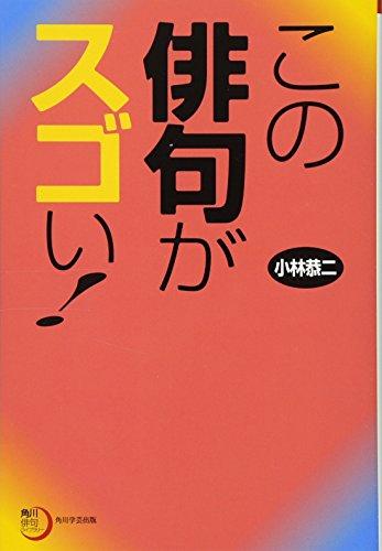 角川俳句ライブラリー この俳句がスゴい!の詳細を見る