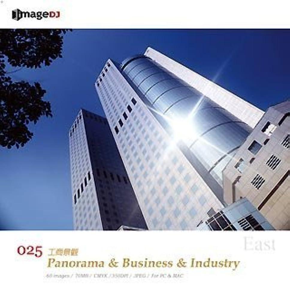チェリーシーズン結婚したEAST vol.25 産業展望 Panorama & Business & Industry