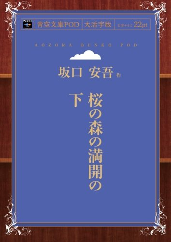 桜の森の満開の下 (青空文庫POD(大活字版))
