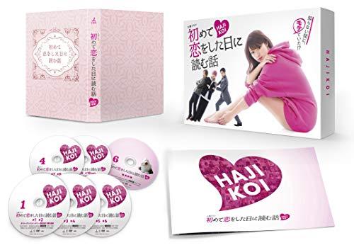 【メーカー特典あり】初めて恋をした日に読む話 DVD-BOX(ポストカード4枚セット付)