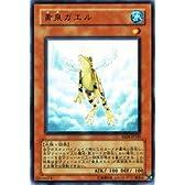 【遊戯王カード-エキスパートエディション4】 黄泉ガエル 【ウルトラ】 EE4-JP145-UR