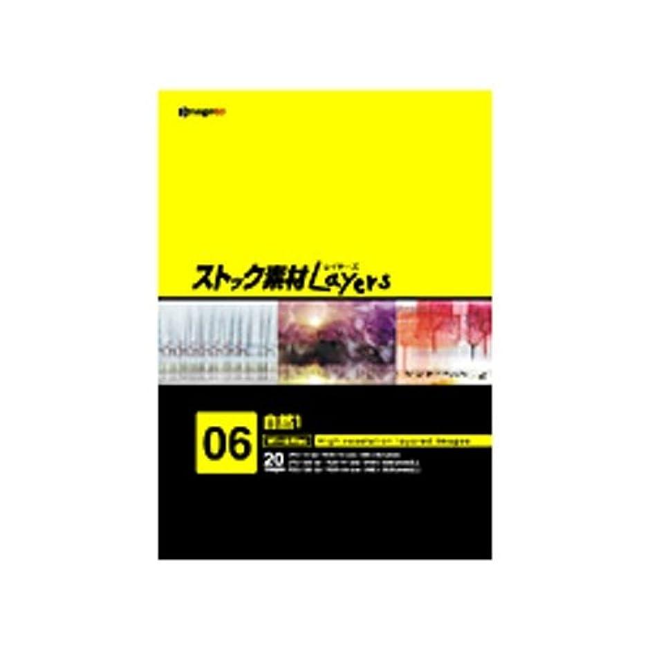 収縮地震チャップストック素材Layers6 自然1