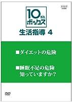 10min.ボックス 生活指導 Vol.4 [DVD]