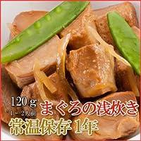 レトルト 和風 煮物 まぐろの浅炊き 120g (1-2人前) X2個セット (和食 おかず 惣菜)