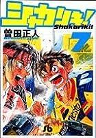 シャカリキ!〔小学館文庫〕 (7) (小学館文庫 (そB-18))