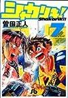 シャカリキ! (7) (小学館文庫 (そB-18))