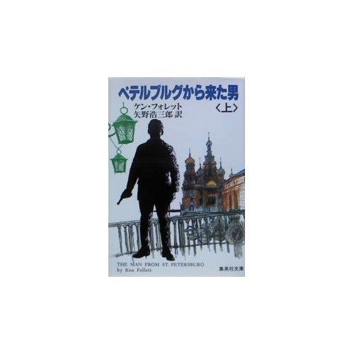 ペテルブルグから来た男 (上) (集英社文庫)の詳細を見る