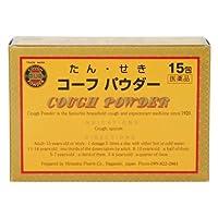 【指定第2類医薬品】コーフパウダー 15包