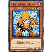 【遊戯王カード-スターターデッキ収録-】 ジャンク・シンクロン YSD05-JP017-N