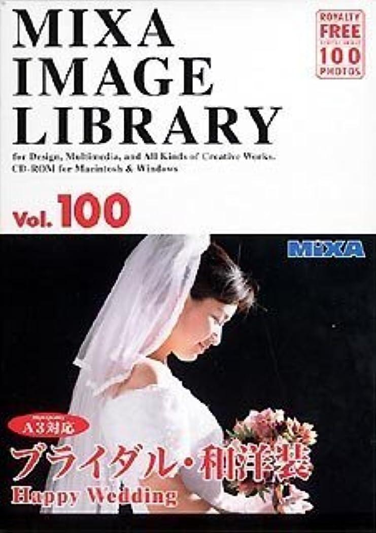 主張見捨てる送るMIXA Image Library Vol.100「ブライダル?和洋装」