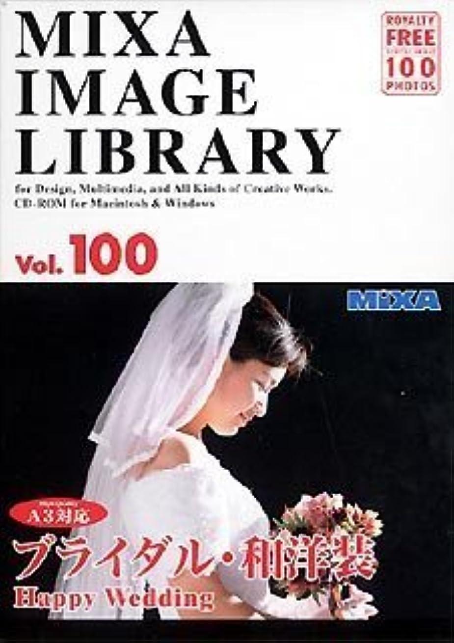 恐怖症考古学肉屋MIXA Image Library Vol.100「ブライダル?和洋装」