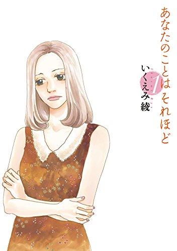 読むたびにドキドキする!いくえみ綾の胸キュン恋愛漫画7選