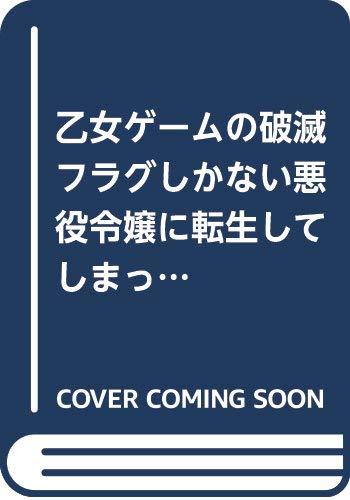 乙女ゲームの破滅フラグしかない悪役令嬢に転生してしまった…2巻 (ZERO-SUMコミックス)...