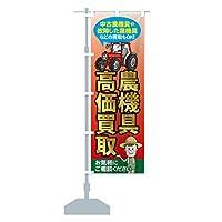 農機具高価買取 のぼり旗 サイズ選べます(ショート60x150cm 左チチ)