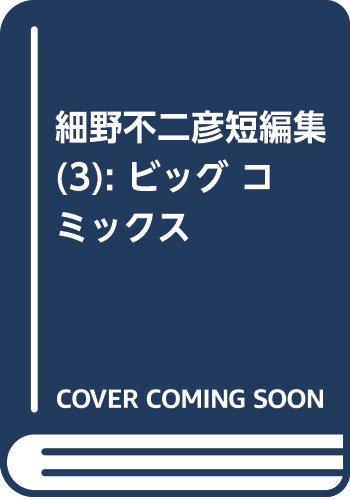 細野不二彦短編集(3): ビッグ コミックス