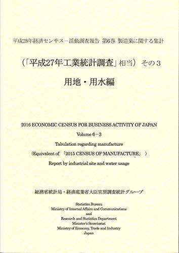 [画像:平成28年経済センサス‐活動調査報告 第6巻 製造業に関する集計 (「平成27年工業統計調査」相当) その3 用地・用水編]