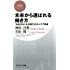 未来から選ばれる働き方 「会社がなくなる時代」のキャリア革命 PHPビジネス新書