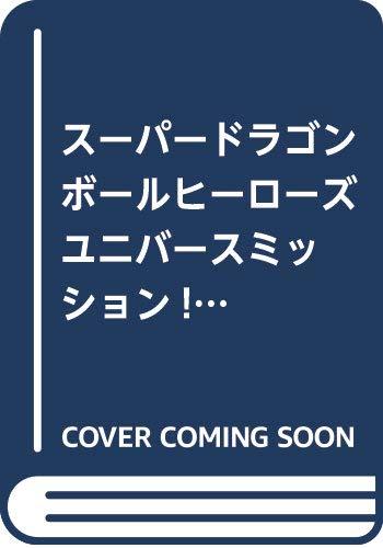 スーパードラゴンボールヒーローズ ユニバースミッション!!