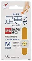横山製薬 足專ラボ ウオノメコロリ 絆創膏50 Mサイズ 6枚入 × 30個セット