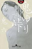 鬼ゆり峠(下) (幻冬舎アウトロー文庫)