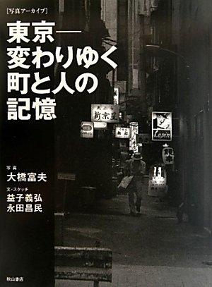 東京―変わりゆく町と人の記憶 (写真アーカイブ)