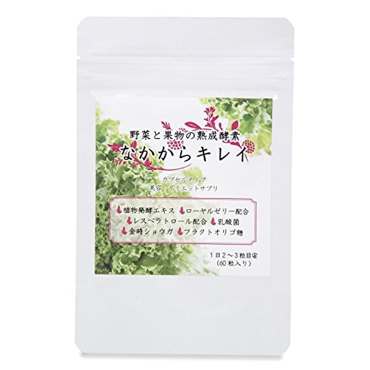 戦士病者シャワーなかからキレイ 植物酵素 酵母 レスベラトロール配合 サプリ 30日分/60粒