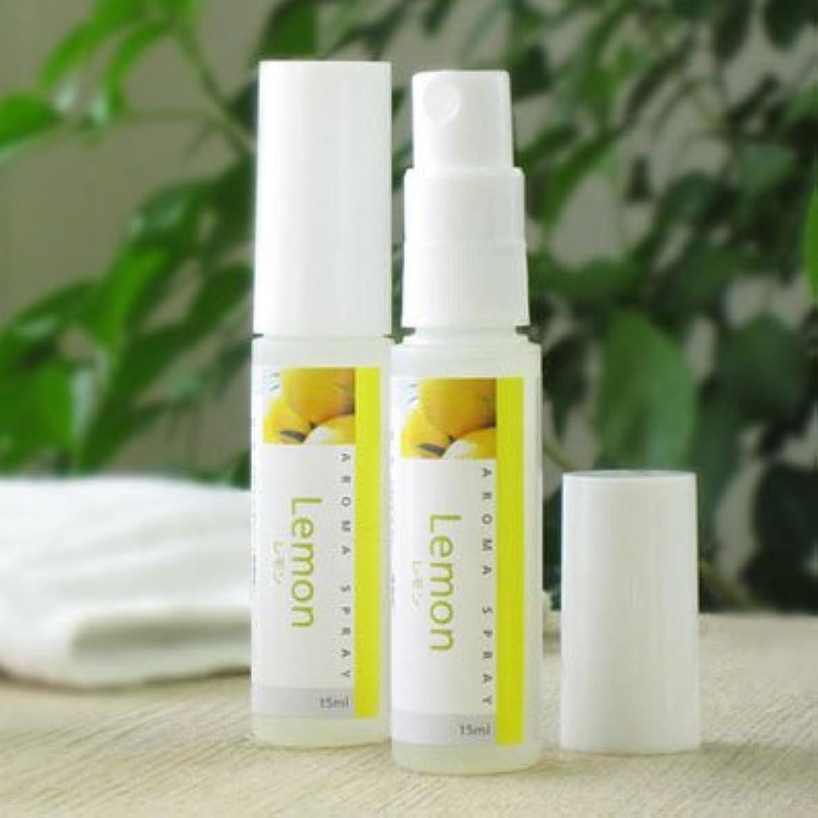 展望台施設従事する天然の香りのアロマスプレー【レモン】15ml ミニボトル