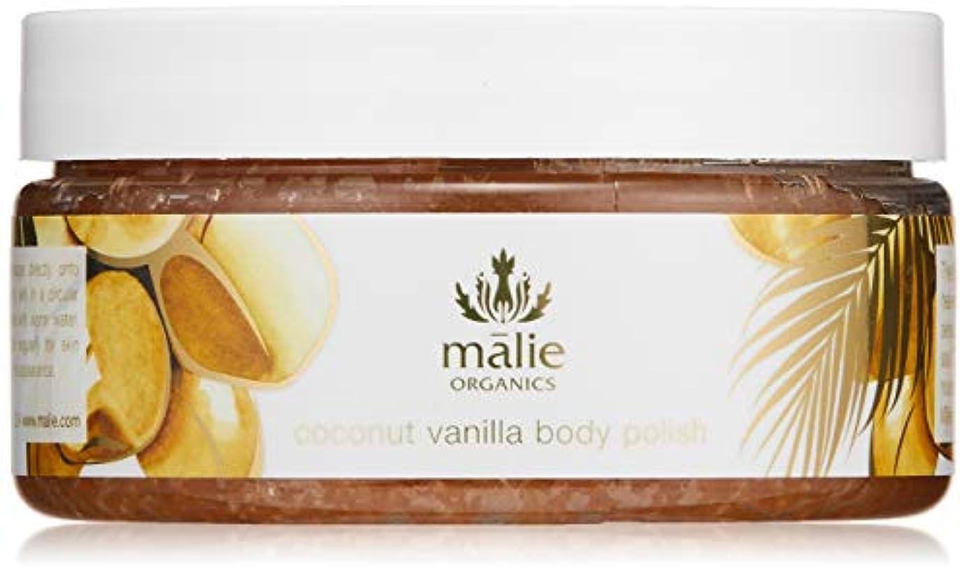 まだら不愉快陰謀Malie Organics(マリエオーガニクス) ボディポリッシュ ココナッツバニラ 236ml