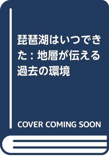 [画像:琵琶湖はいつできた (琵琶湖博物館ブックレット)]