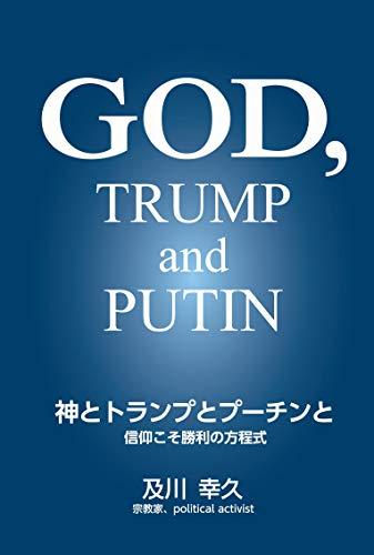 神とトランプとプーチンと  —信仰こそ勝利の方程式—