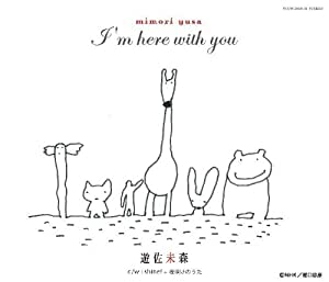I'm here with you(DVD付)【初回限定生産盤】