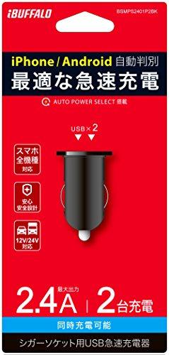 BUFFALO USBカーチャージャー 2.4A急速2ポート オートパワーセレクト搭載 BSMPS2401P2BK (対応機種)iPhone7,iPhone7Plus,Nintendo classic mini